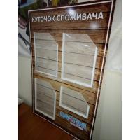 """Уголок потребителя для магазина """"Dastini"""""""