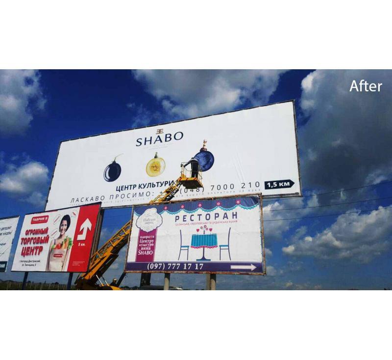 Печать и монтаж баннера для ТМ «Шабо»
