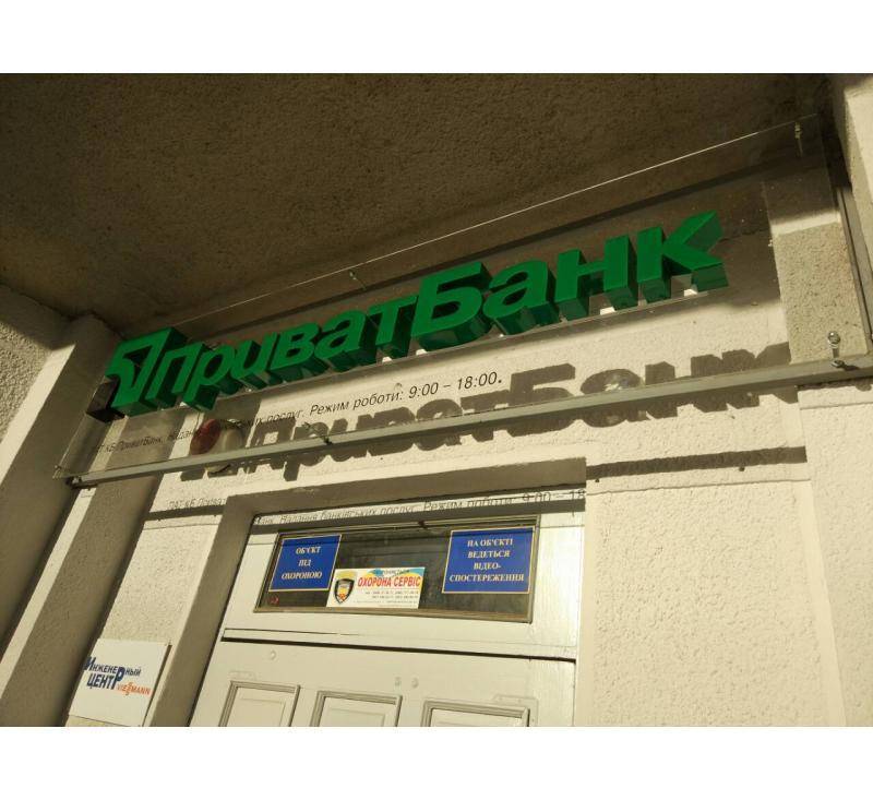 """Объемные светящиеся буквы """"Приват-банк"""""""