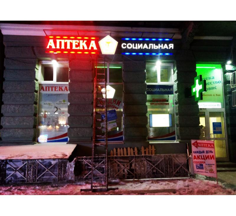 Световая вывеска для аптеки АКС
