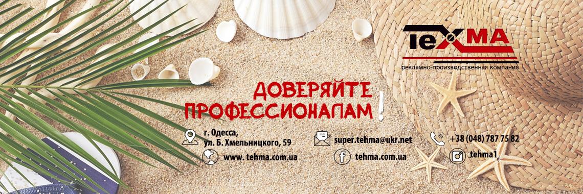 Техма - рекламное агентство