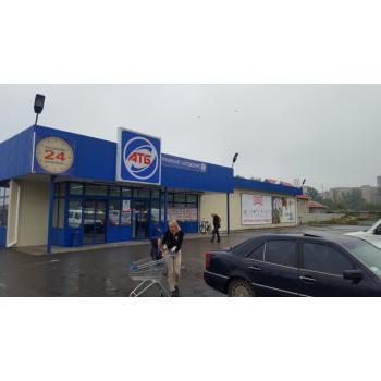 Акриловый лайт бокс выполнендля крупнейшей сети супермаркетов АТБ в Украине..