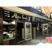 Вывески и таблички на фасаде магазина Alex Food