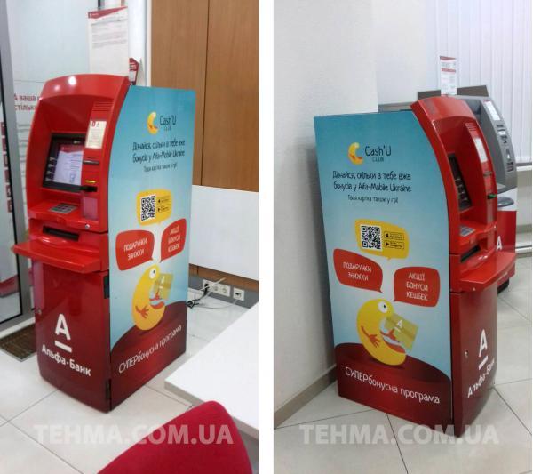 Брендирование банкоматов Альфабанк