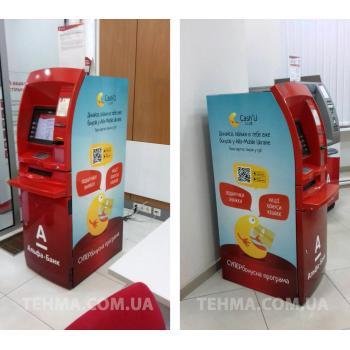 Брендирование банкоматов АльфабанкРекламно-производственная компания «Техма» имеет уникальный опыт в..