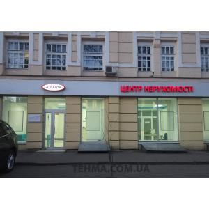 Оформление фасада агентства недвижимости