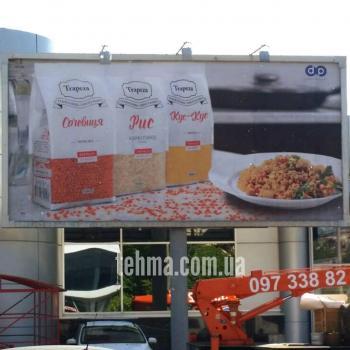 Оклейка рекламного щита для ТМ Attual и TrapezaРекламная компания Техма эффективно размещает р..
