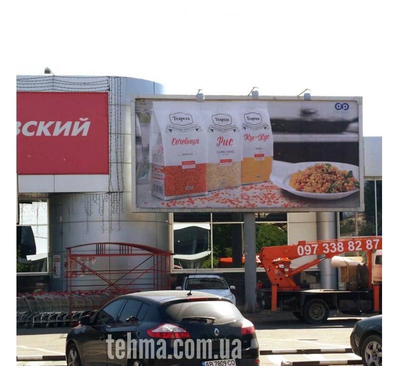 Оклейка рекламного щита для ТМ Attual и Trapeza