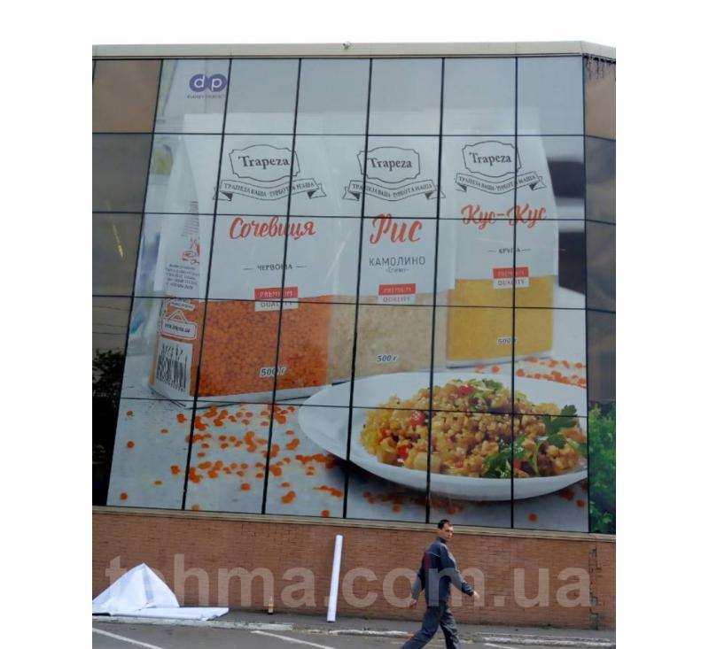 Печать и оклейка перфопленки для ТМ Trapeza на фасад ТЦ Маршал