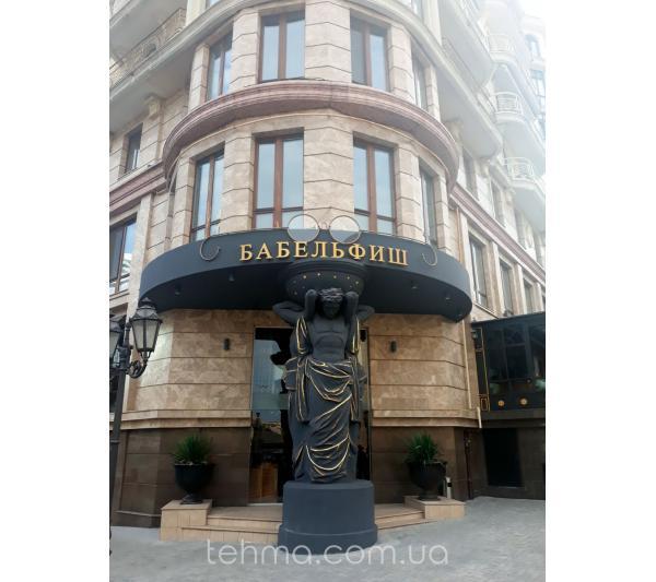 Эксклюзивная вывеска для ресторана Бабельфиш