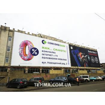 Рекламный баннер на ТЦ