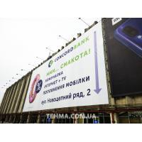"""Рекламный баннер на ТЦ """"Остров"""" для Конкорд Банка"""