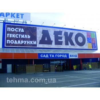 Изготовление и установка брандмауэра с баннером на фасад гипермаркета Эпицентр для салона ДекоБрандм..