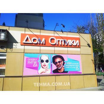 Брендирование фасада магазина Дом оптикиВывески, оформление витрин, обшивка фасада, различные реклам..