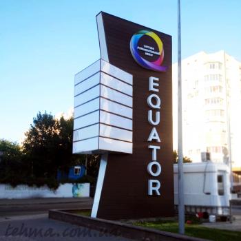 Рекламная стела для ТЦ ЭкваторСтела крепится на металлический каркас, установка которого произведена..