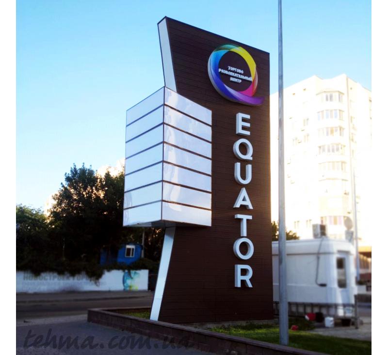 Рекламная стела для ТЦ Экватор