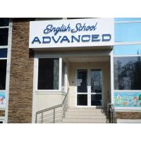 Вывеска English school Edvanced
