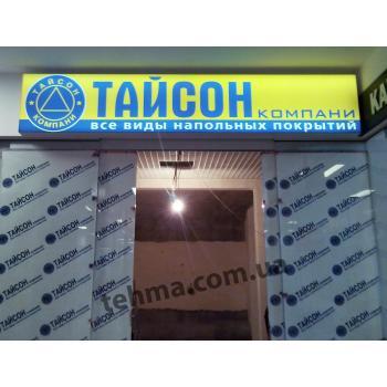 Баннерная вывеска для Тайсон компаниИзготовление и монтаж баннерной вывески для Тайсон компани специ..