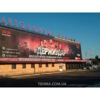 Рекламный баннер на фасаде Автовокзала для FEA Kickboxing