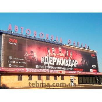Рекламный баннер на фасаде Автовокзала дляFEA KickboxingРеклама на фасадах эффективна. За день..