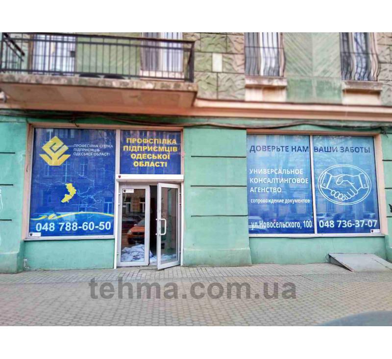 Баннерная сетка на окна для Профсоюза предпринимателей