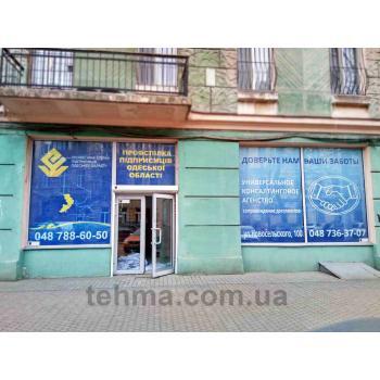 Изготовление и установка баннерной сетки на окнадля Профсоюза предпринимателейПроизводст..