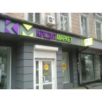 Наружная реклама для Кредитмаркет г.Одесса, ул.Преображенская,46