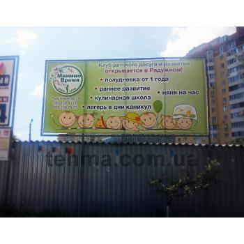 Баннер на каркасe и поклейка пленки на окна для клуба детского досуга