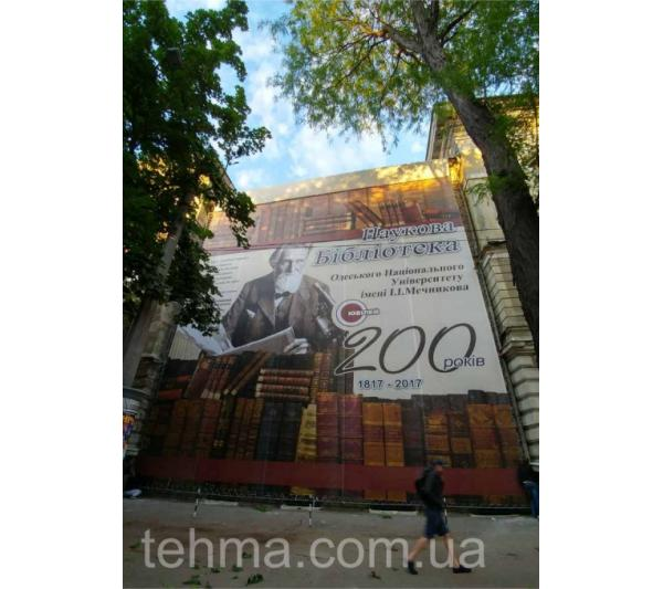 Баннер для библиотеки им. Мечникова