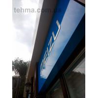 Вывески и объемные буквы для бренд-шопа MEIZU
