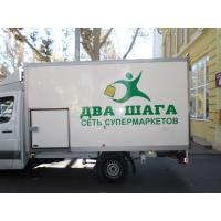 Брендовка авто сети супермаркетов Два Шага