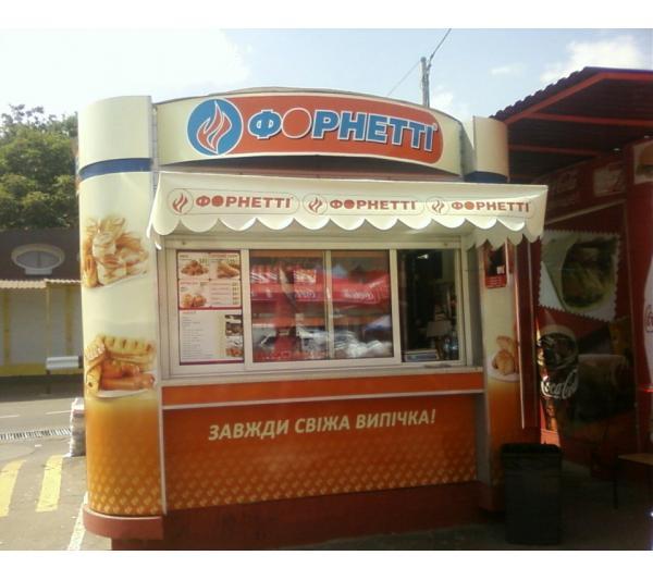 Брендирование торговой точки, маркиза -  Форнетти Украина