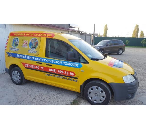 Брендовая реклама авто СанТехпомощь
