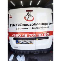 """Оклейка авто для ПАТ """"Одесаобленерго"""""""