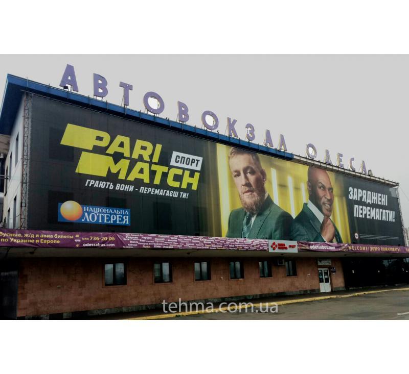 Рекламный баннер на фасаде Автовокзала для Parimatch