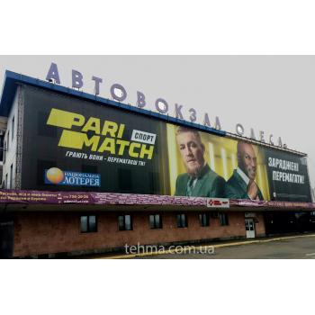 Рекламный баннер на фасаде Автовокзала дляParimatchРеклама на фасадах эффективна. За ден..