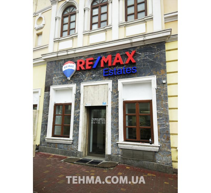 Объемные световые буквы и фигурная вывеска для RE/MAX Estates