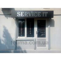 Объемные буквы с подсветкой для Service IT