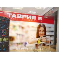 Брендирование магазина Таврия В