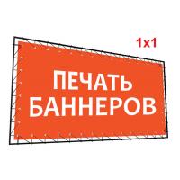 Баннер 1х1