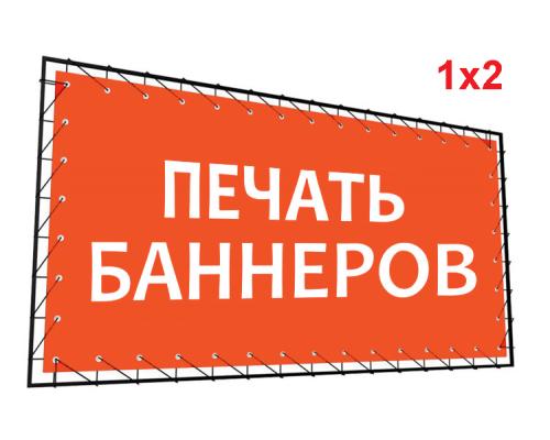 Баннер 1х2