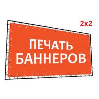 Баннер 2х2