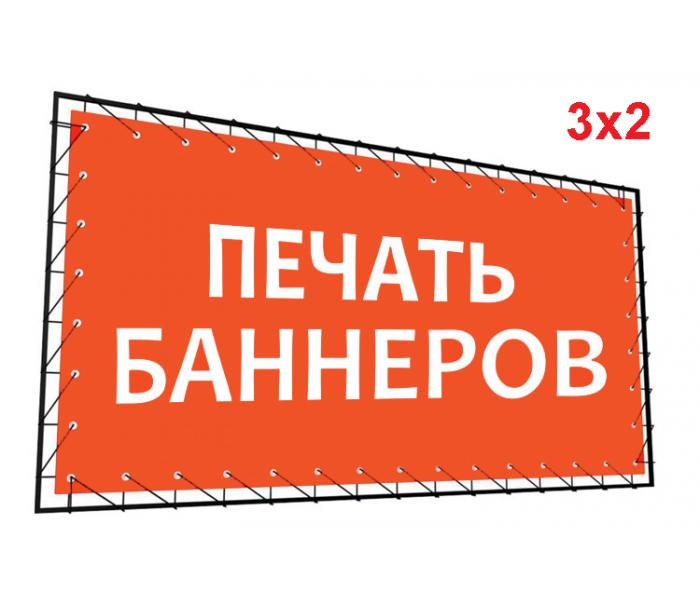 Баннер 3х2