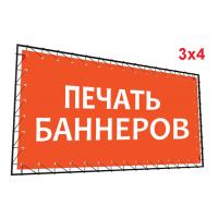 Баннер 3х4