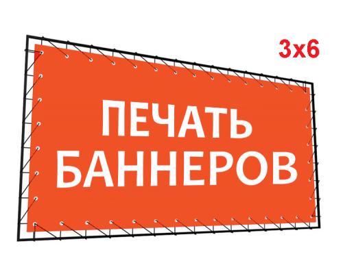 Баннер 3х6