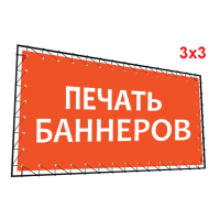 Баннер 3х3