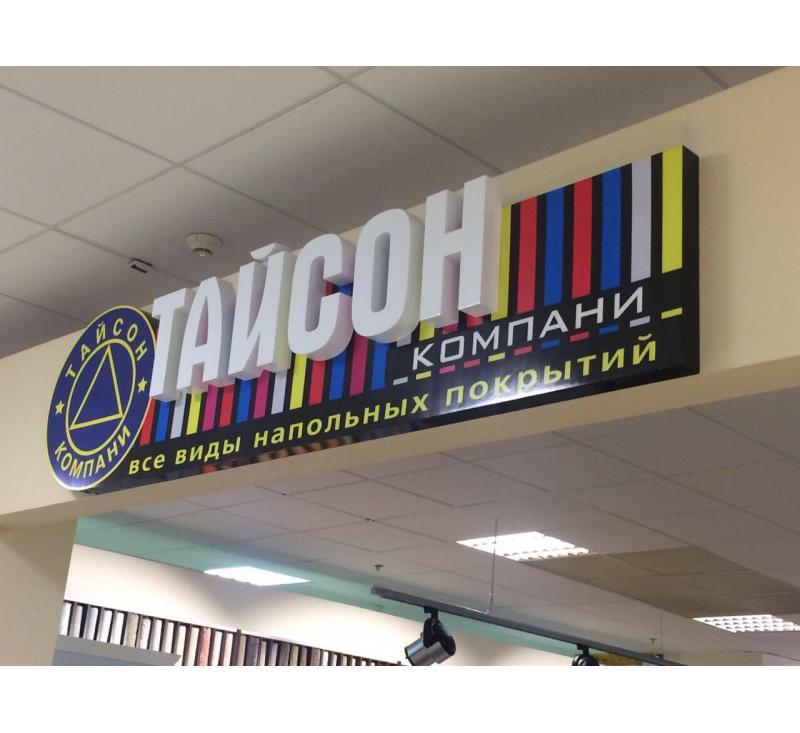 Изготовление и монтаж вывески на магазин для Тайсон Компани