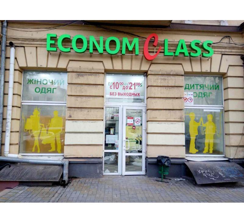 Наружная реклама объемные буквы для магазинов  Эконом Класс
