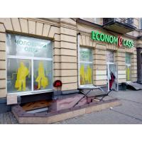 Вывеска объемные буквы для сети магазинов  Эконом Класс