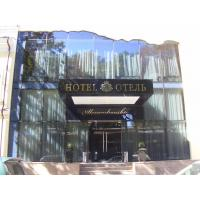 Стильная вывеска для отеля Александровский